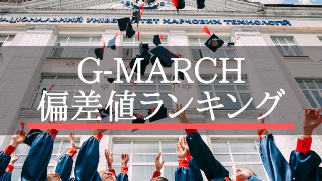 G-MARCH 偏差値