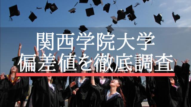 関西学院大学 偏差値