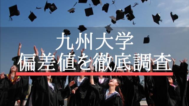 九州大学 偏差値