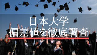 日本大学 偏差値