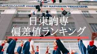 日東駒専 偏差値