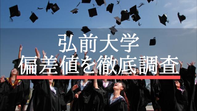 弘前大学 偏差値
