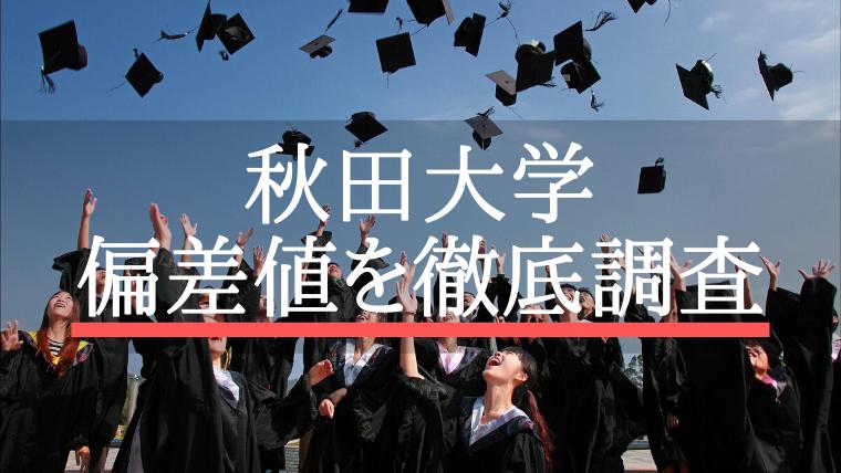 秋田大学の偏差値
