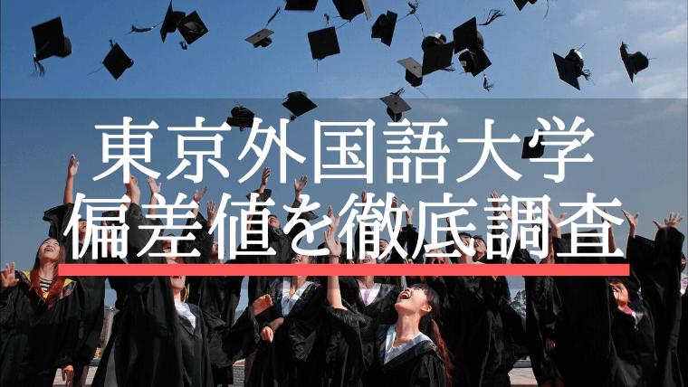 東京外国語大学 偏差値