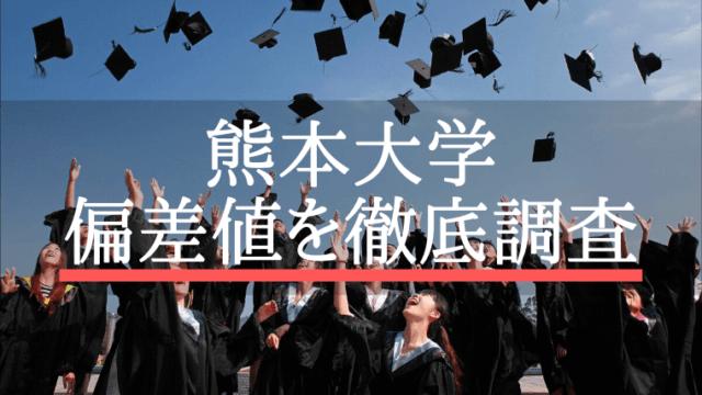 熊本大学 偏差値
