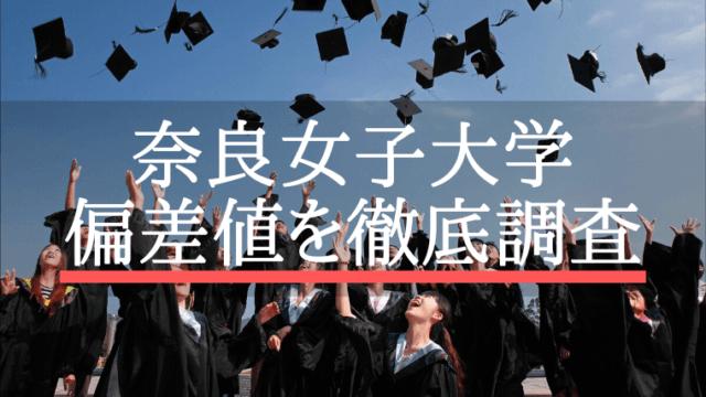 奈良女子大学 偏差値