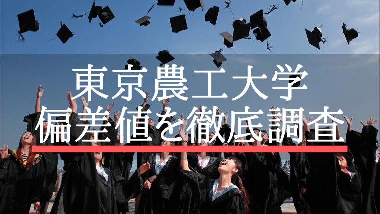 東京農工大学 偏差値
