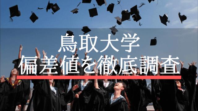 鳥取大学 偏差値