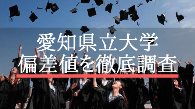 愛知県立大学 偏差値