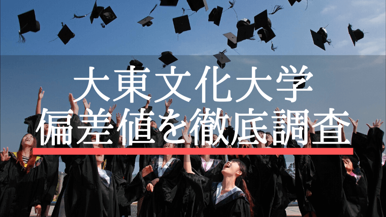 大東文化大学 偏差値