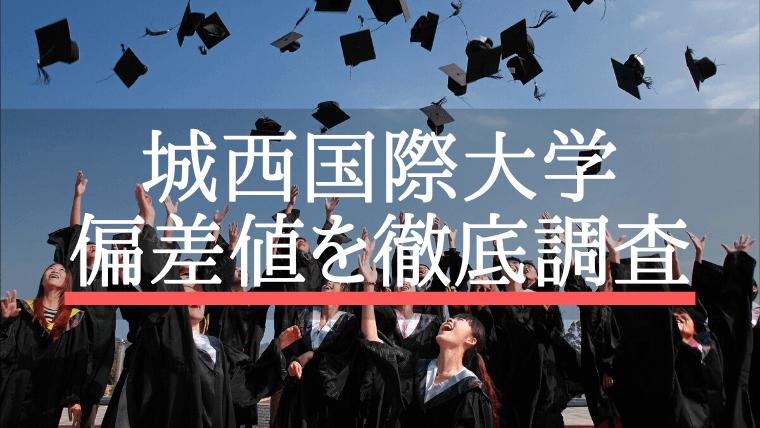 城西国際大学 偏差値