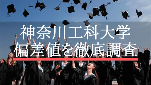 神奈川工科大学 偏差値