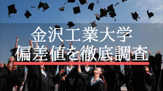 金沢工業大学 偏差値