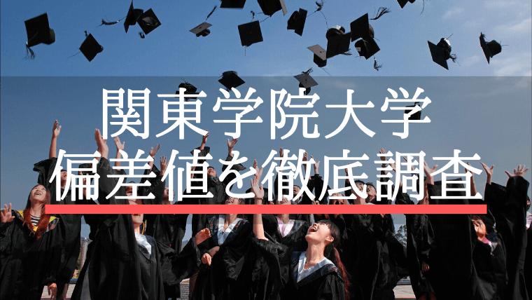 関東学院大学 偏差値