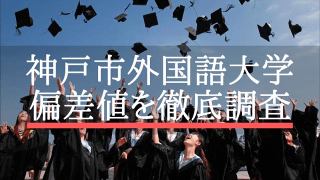 神戸市外国語大学 偏差値