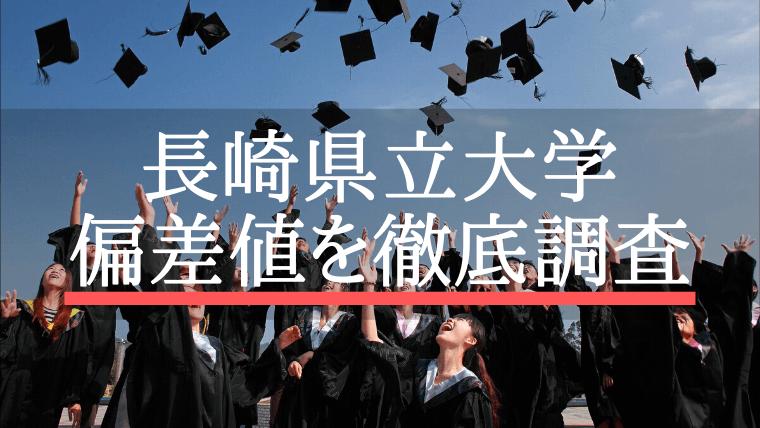 長崎県立大学 偏差値