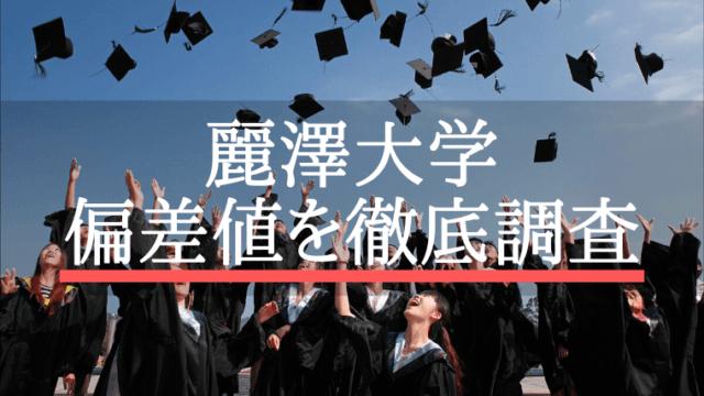 麗澤大学 偏差値