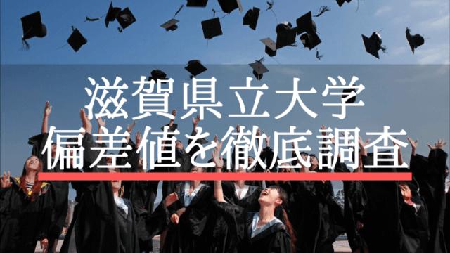 滋賀県立大学 偏差値