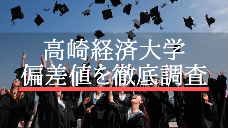 高崎経済大学 偏差値