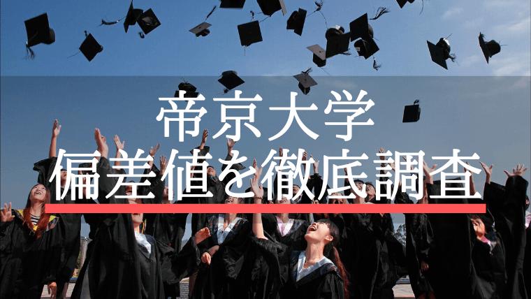帝京大学 偏差値