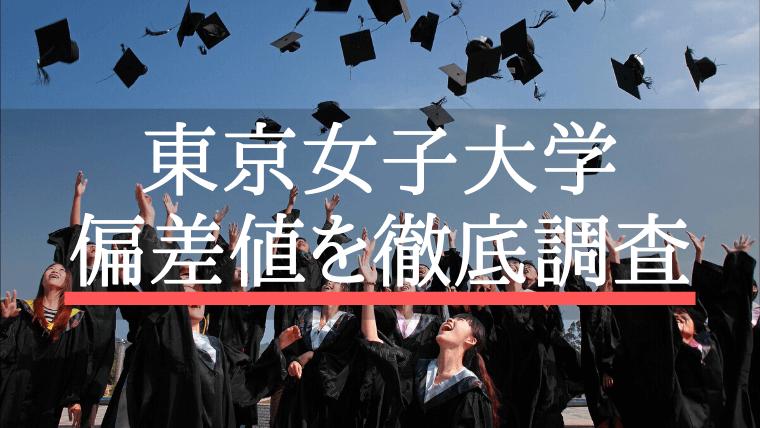 東京女子大学 偏差値