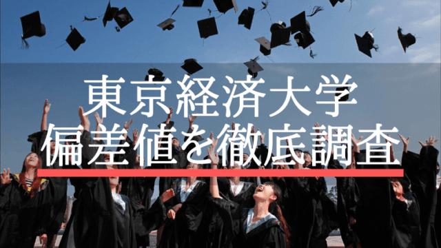 東京経済大学 偏差値