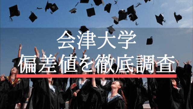 会津大学 偏差値