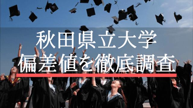 秋田県立大学 偏差値