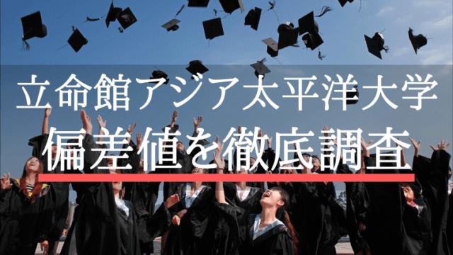 立命館アジア太平洋大学 偏差値