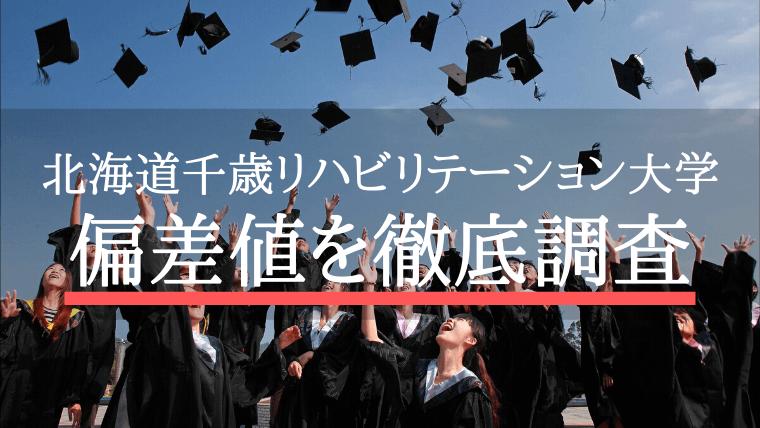 北海道千歳リハビリテーション大学 偏差値