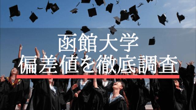 函館大学 偏差値