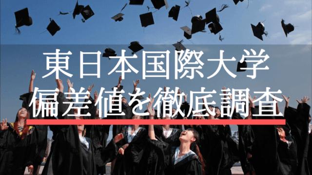東日本国際大学 偏差値