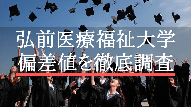 弘前医療福祉大学 偏差値