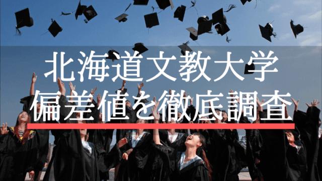 北海道文教大学 偏差値