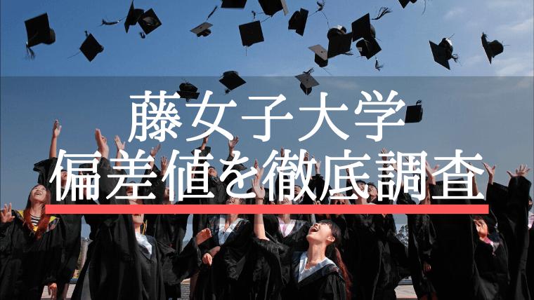藤女子大学 偏差値