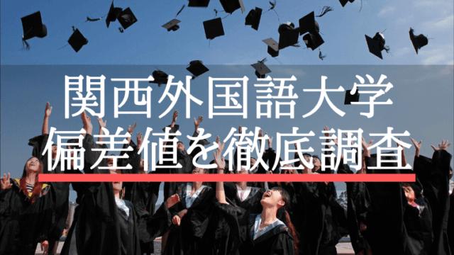 関西外国語大学 偏差値