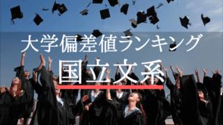 国立文系 大学偏差値ランキング