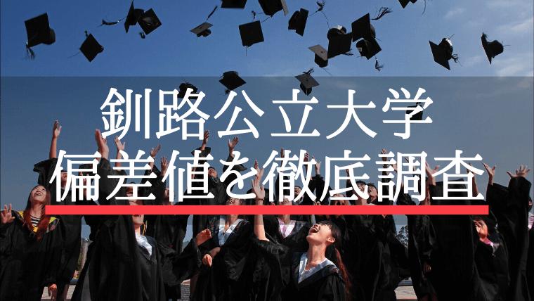 釧路公立大学 偏差値