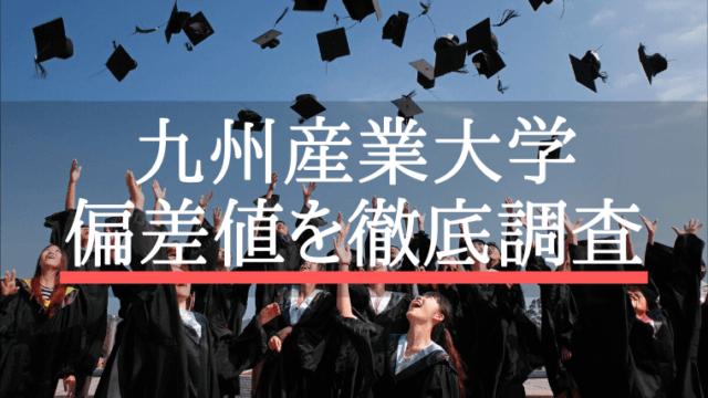 九州産業大学 偏差値