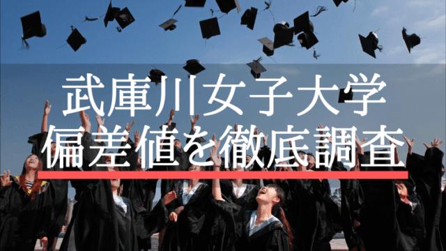 武庫川女子大学 偏差値