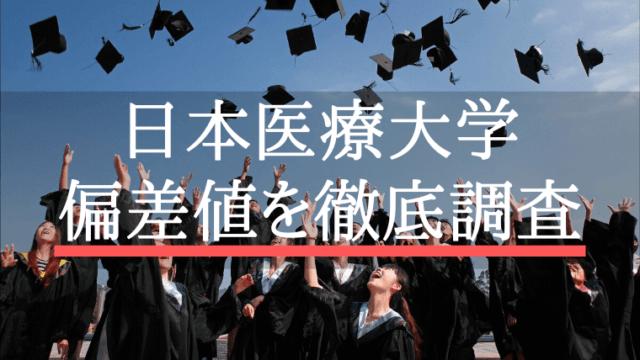 日本医療大学 偏差値