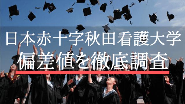日本赤十字秋田看護大学 偏差値