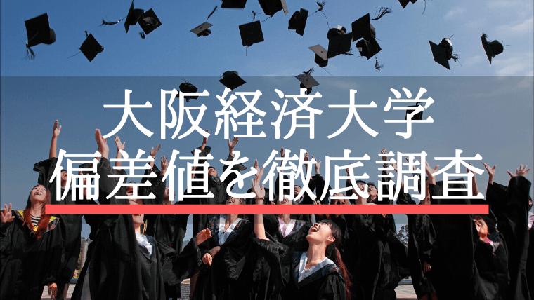 大阪経済大学 偏差値