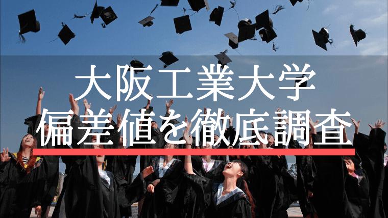 大阪工業大学 偏差値