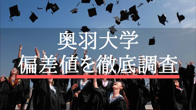 奥羽大学 偏差値