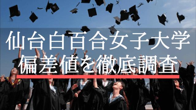 仙台白百合女子大学 偏差値