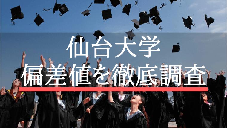 仙台大学 偏差値