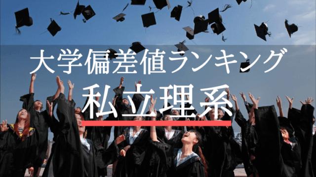 大学偏差値ランキング 私立理系