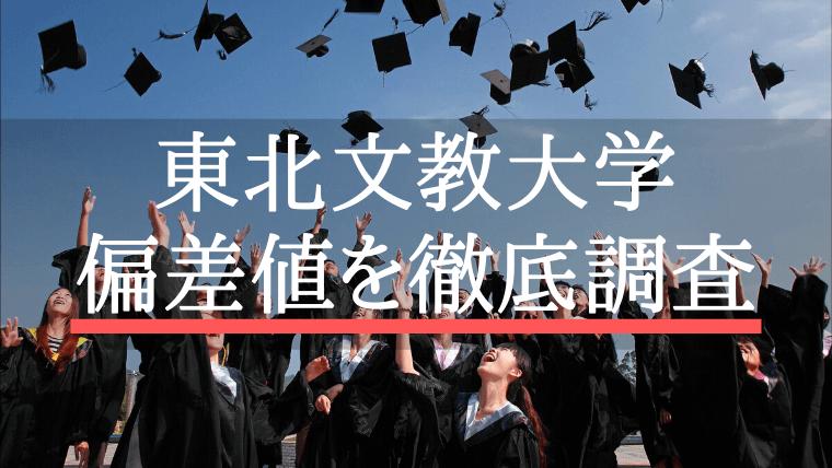 東北文教大学 偏差値