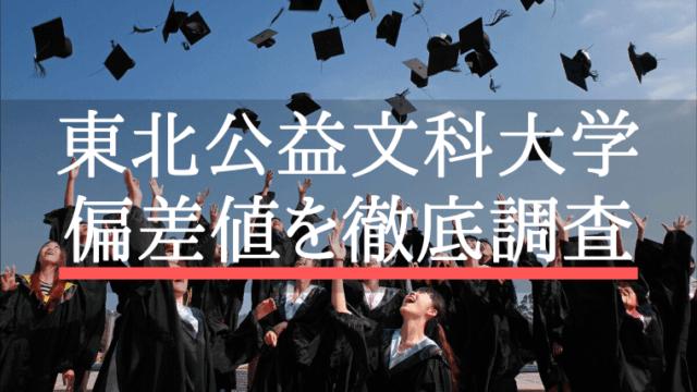 東北公益文科大学 偏差値